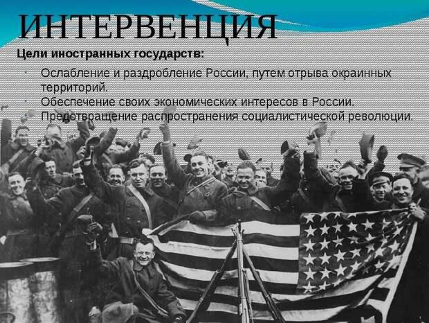К 101-й годовщине изгнания «западных партнёров» с Русского Севера