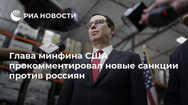 Глава минфина США прокомментировал новые санкции против россиян