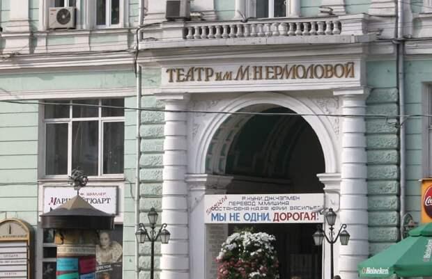 СМИ узнали об «унизительных» предложениях уволенным актерам Театра Ермоловой