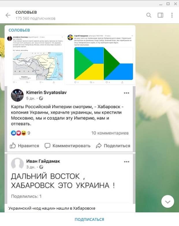 """""""Хабаровск - это Украина"""": Соловьёв показал, как украинцы требуют вернуть им часть России"""