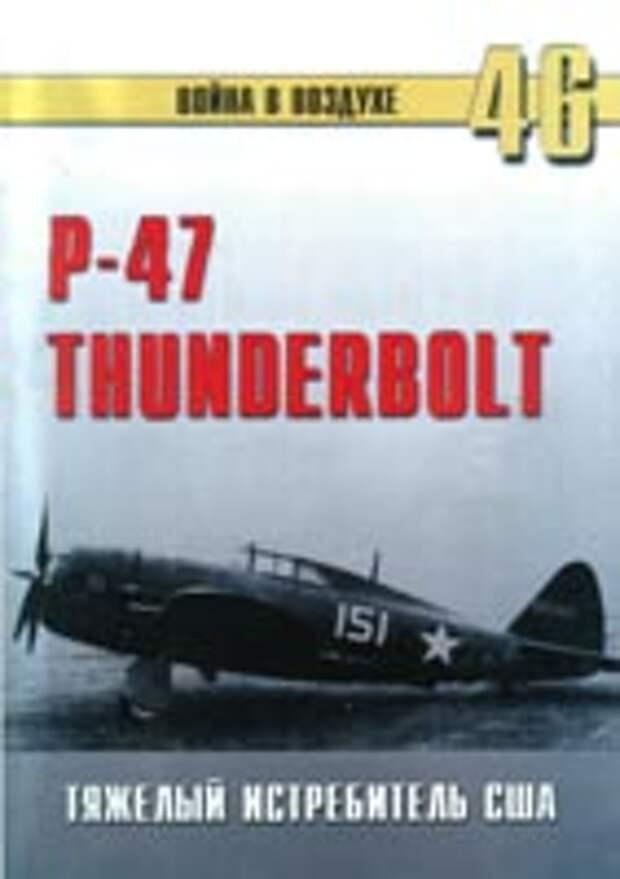 P-47 Thunderbolt. Тяжелый истребитель США