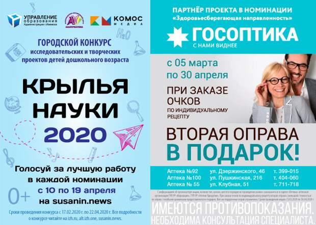 В Ижевске продолжается онлайн-голосование за лучшие работы детских исследовательских проектов