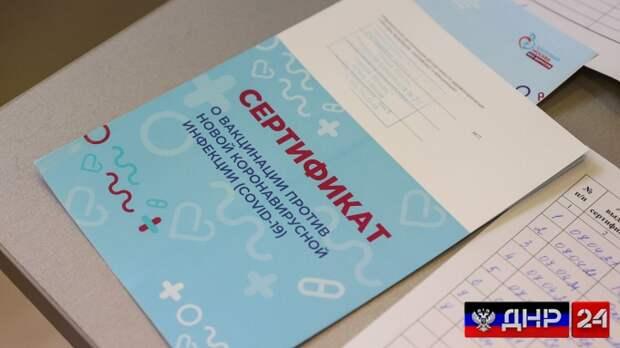 Вакцинированные граждане ДНР получат документ с наличием QR-кода