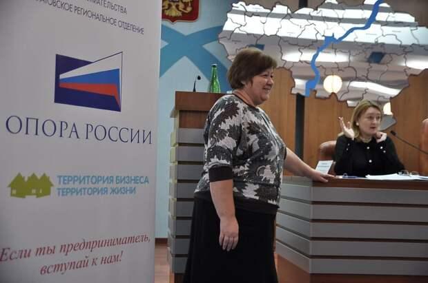 Опоры России