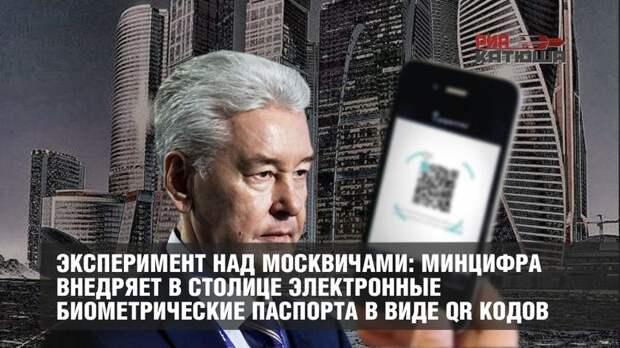 Эксперимент над москвичами: Минцифра внедряет в столице электронные биометрические паспорта в виде QR кодов