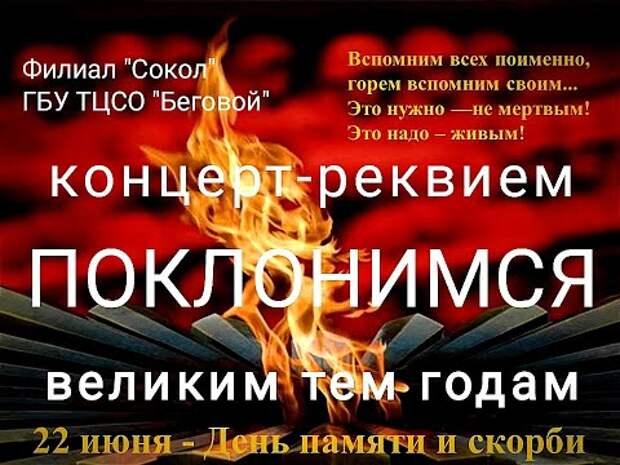 ЦСО «Сокол» подготовил онлайн-концерт ко Дню скорби и памяти