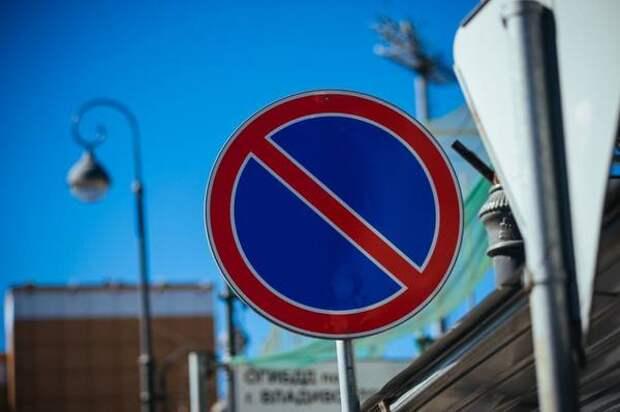 Сразу в нескольких районах Владивостока введены ограничения на парковку