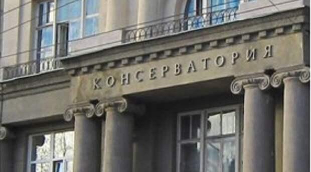Стало известно, кто отремонтирует большой зал консерватории в Новосибирске