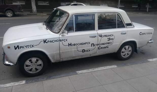 Из Иркутска в Севастополь ехал мужчина и наносил названия городов на свою машину надписи на авто, надписи на машинах, наклейка, прикол, юмор