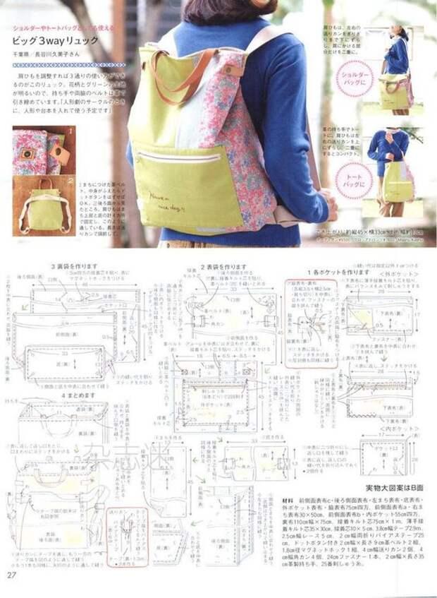 Японские выкройки сумок (подборка)