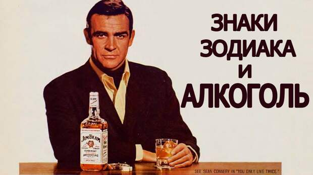Алкоголь и знаки зодиака