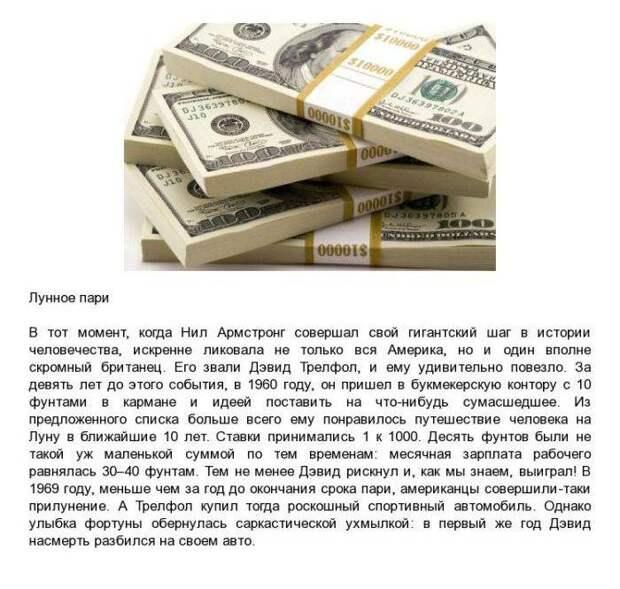 ТОП-5 самых значимых пари в истории (5 картинок)