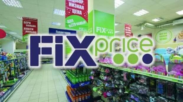 Fix Price Group подала заявку на листинг на Мосбирже
