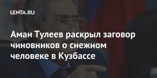 Аман Тулеев раскрыл заговор чиновников о снежном человеке в Кузбассе