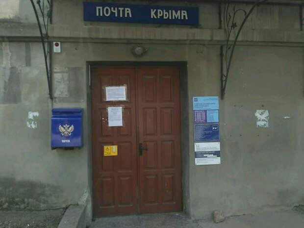 Сотрудница почты в Севастополе украла 87 тысяч рублей