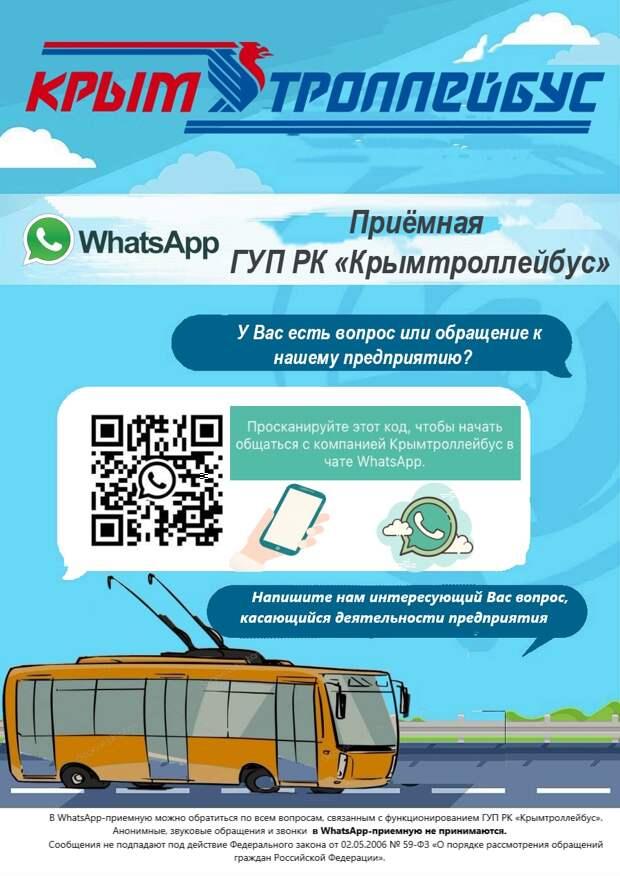 ГУП РК «Крымтроллейбус» запускает свою Whatsapp-приёмную