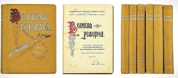 Великая реформа. Русское общество и крестьянский вопрос в прошлом и настоящем. В 6 -ти томах.