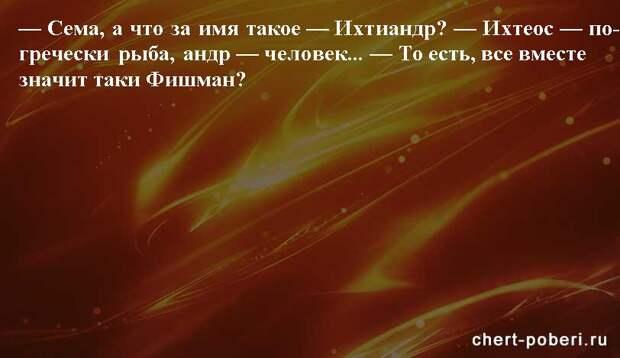 Самые смешные анекдоты ежедневная подборка chert-poberi-anekdoty-chert-poberi-anekdoty-29070412112020-5 картинка chert-poberi-anekdoty-29070412112020-5