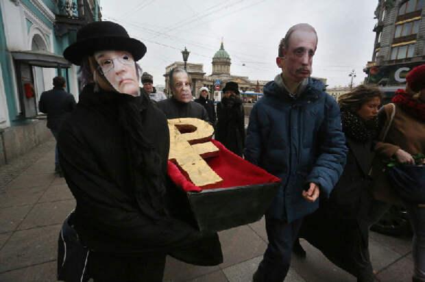 """В центре Петербурга устроили """"похороны рубля"""": опубликованы фото - фото 4"""