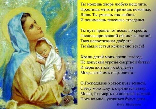 Молитвы родителей с просьбой, чтобы всё у детей в жизни получалось