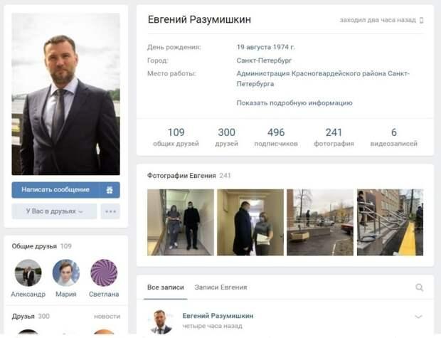 Разумишкин есть в социальных сетях