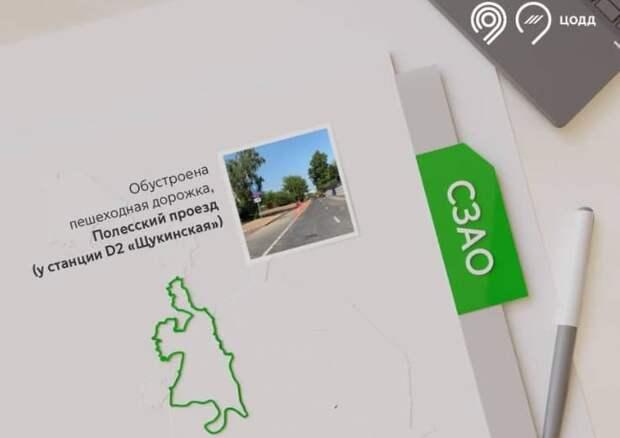 В Полесском проезде обустроили пешеходную дорожку