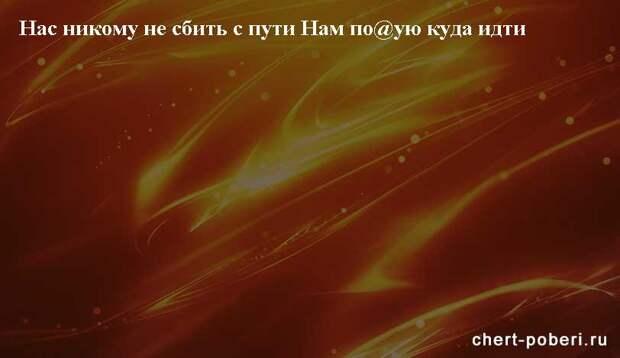 Самые смешные анекдоты ежедневная подборка chert-poberi-anekdoty-chert-poberi-anekdoty-33560230082020-9 картинка chert-poberi-anekdoty-33560230082020-9