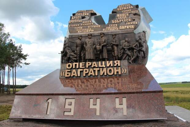 Strategic Culture: операция «Багратион» — одна из главных битв Второй мировой