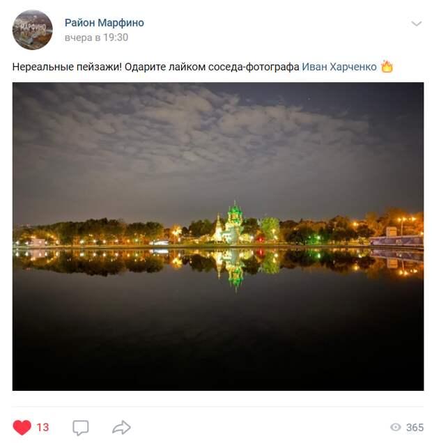 Фото дня: вечерний вид Останкинского пруда