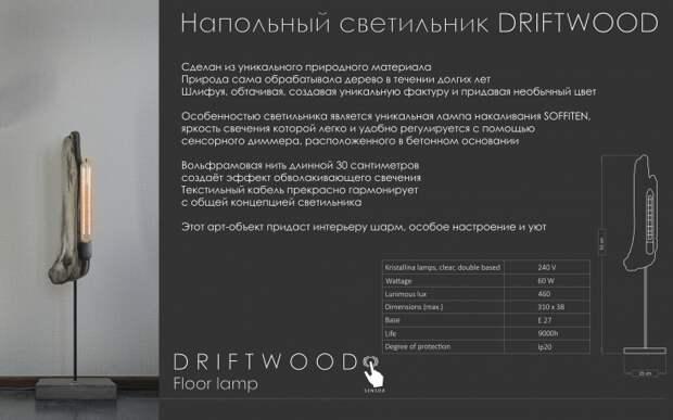 Проект driftwood soffiten светильник №4