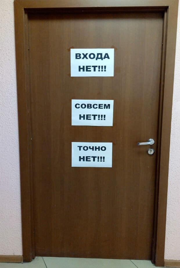 Входа нет, логики тоже нет, а дверь есть! | Фото: Pressa.tv.