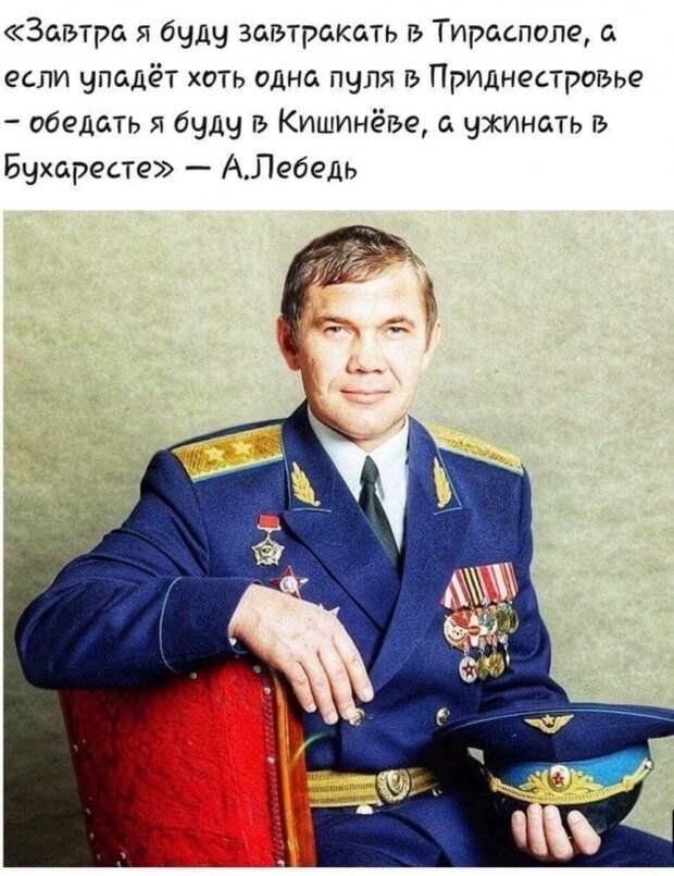 Александр Иванович Лебедь