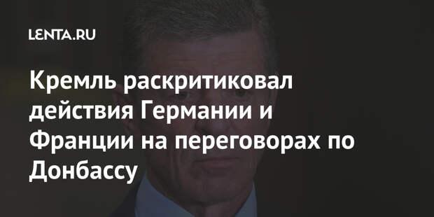 Кремль раскритиковал действия Германии и Франции на переговорах по Донбассу