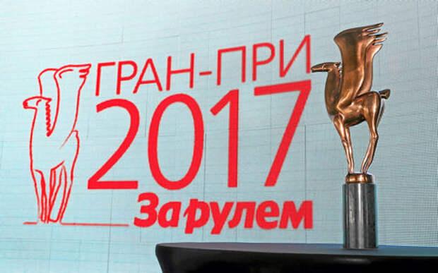 Гран-при «За рулем» — 2017: награды вручены!