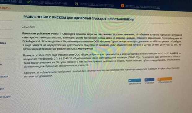 Роспотребнадзор через суд ограничил режим работы клуба «Матрешка» вОренбурге