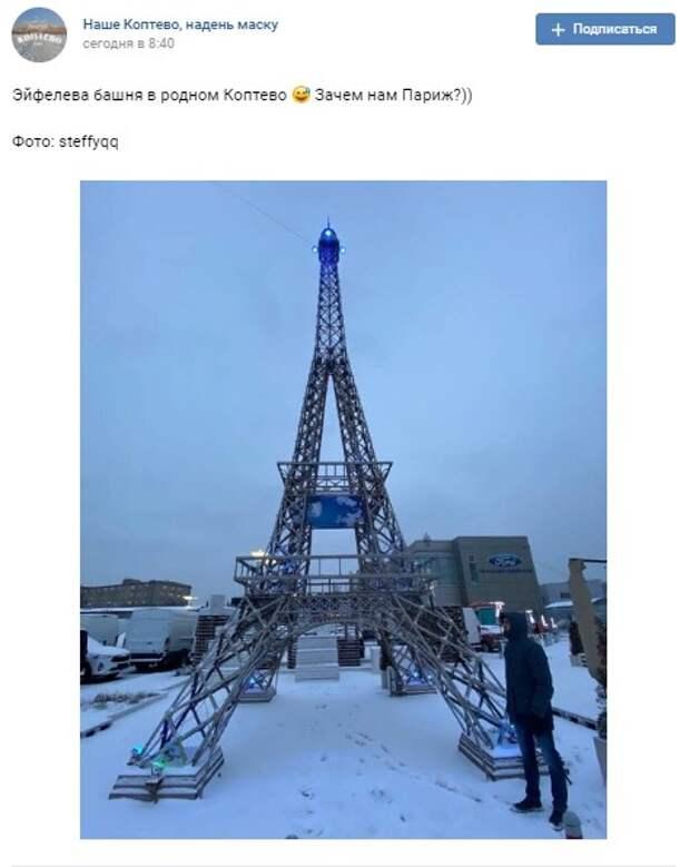 Фото дня: атмосфера Парижа в Коптеве