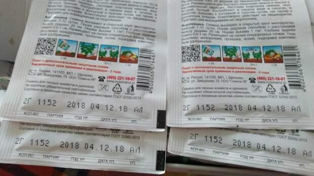 Семь правил при выборе семян