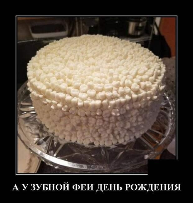 Демотиватор про день рождения