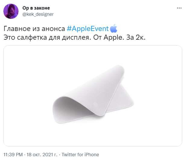Салфетка для дисплея от Apple за 2 тыс. рублей стала героиней шуток