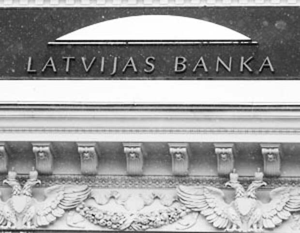 Банковская система Латвии хорошо начинала, но плохо кончила