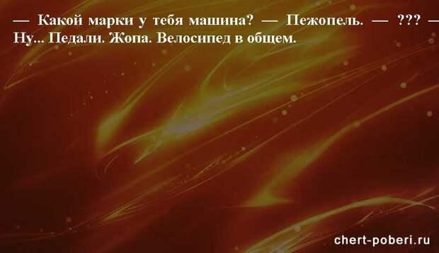 Самые смешные анекдоты ежедневная подборка chert-poberi-anekdoty-chert-poberi-anekdoty-06260421092020-12 картинка chert-poberi-anekdoty-06260421092020-12