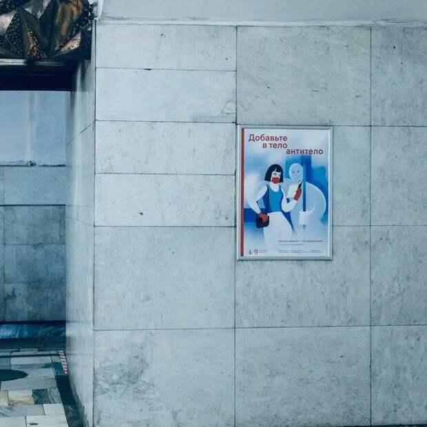 На станции метро «Сокол» можно увидеть постеры с главным героем против COVID-19 — Антитело