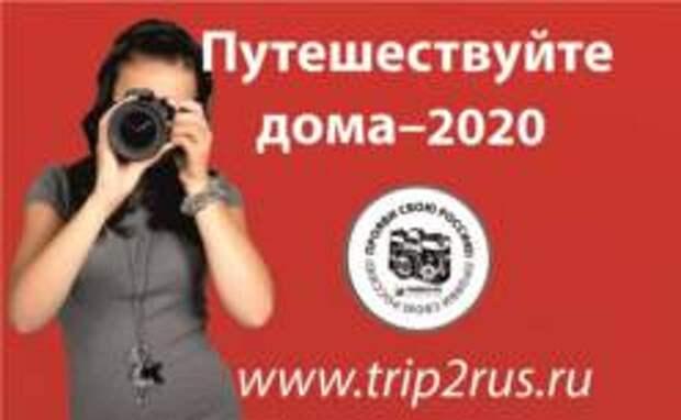 Стартовал VII Всероссийский фотофестиваль «Путешествуйте дома»