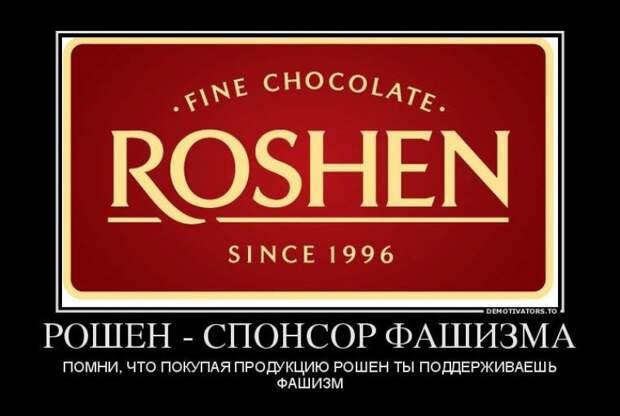 В Киеве громят магазины «Рошен»