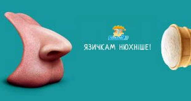В рекламе мороженого языки уходят гулять без хозяев