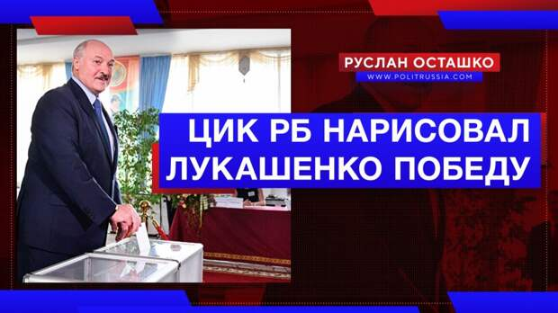 ЦИК Белоруссии нарисовал Лукашенко победу, и полилась кровь
