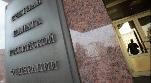 Опубликован отчет Счетной палаты РФ об использовании бюджетных ассигнований из резервного фонда