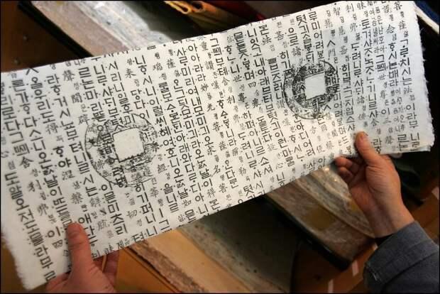 Корейская бумага хэнчжи
