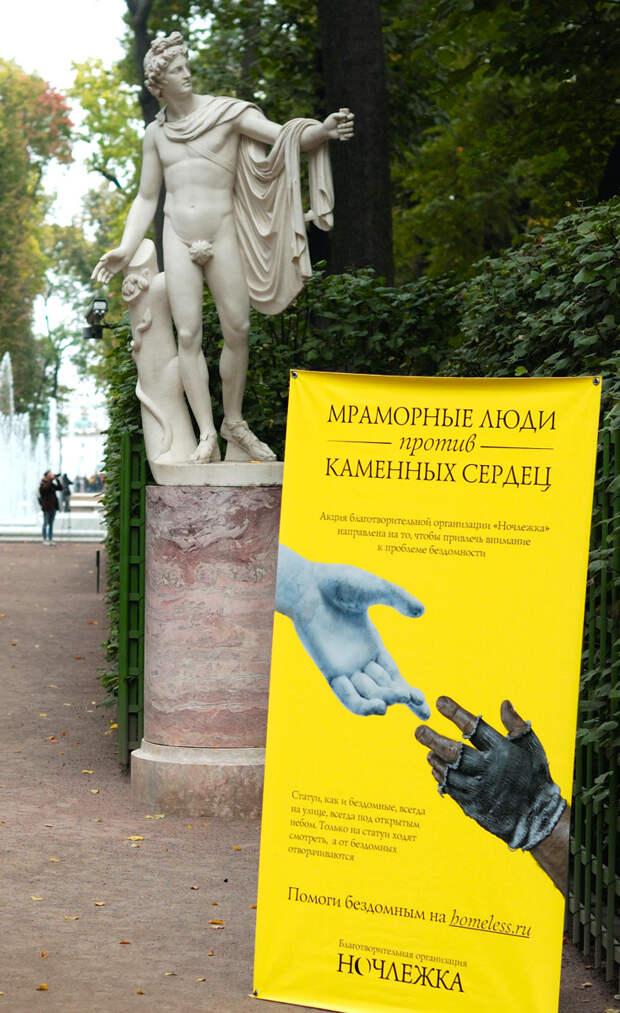 Питерские статуи призывают горожан помочь бездомным