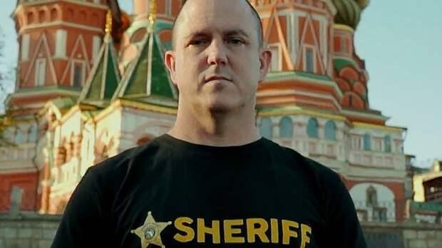 На волю – в Россию: Сбежавший из США полицейский о том, что происходит